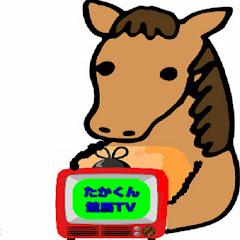 たかくん競馬TV