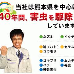 熊本 ネズミ駆除・鳥害対策・害虫駆除の有限会社日東防疫