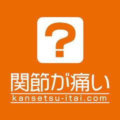 人工関節と関節痛の情報サイト 【関節が痛い.com】