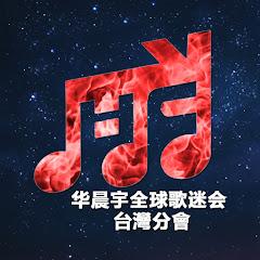 華晨宇全球歌迷會台灣分會