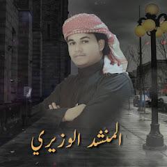 المنشد الوزيري Alwaziery