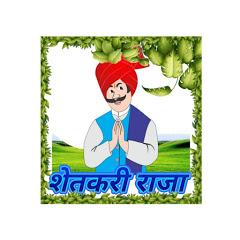 शेतकरी राजा Shetkari Raja