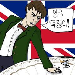 영국욕쟁이