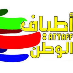أطياف الوطن العربي ATYAFF