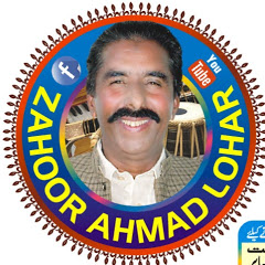 Zahoor Ahmad Lohar Official