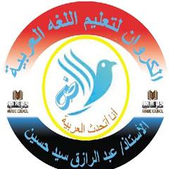 Abdelrazik Sayed