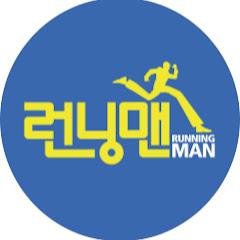 런닝맨 - 스브스 공식 채널
