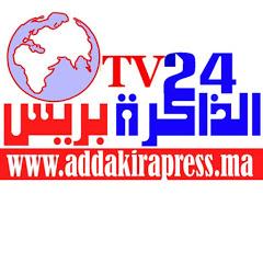 ADDAKIRA TV الذاكرة