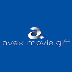 avex Movie Gift