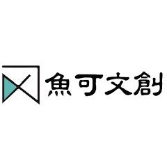 魚可國際文創事業有限公司