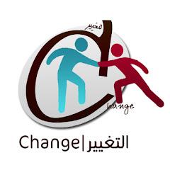 برنامج التغيير