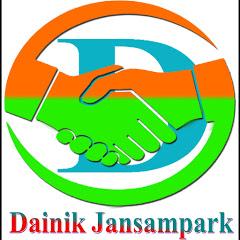 Dainik Jansampark