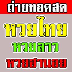 ถ่ายทอดสด หวยไทย - หวยลาว - หวยฮานอย