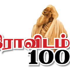 Dravidam 100