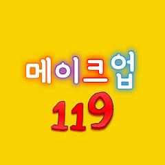 메이크업119
