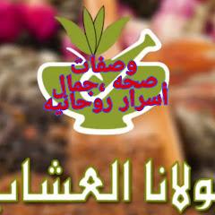 مولانا العشاب