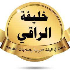 خليفة الراقي | KHALIFA ALRAQI
