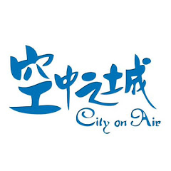 City On Air空中之城