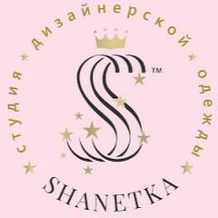 ShanetkaTM Студии Дизайнерской Одежды