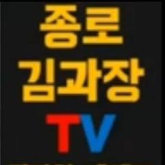 종로김과장TV-30대직장인의재테크