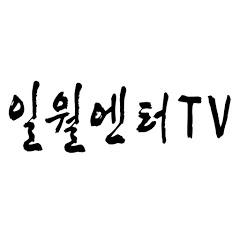 일월엔터TV