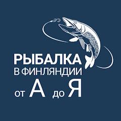 Рыбалка в Финляндии от А до Я