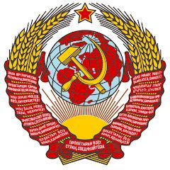 Мы из СССР!