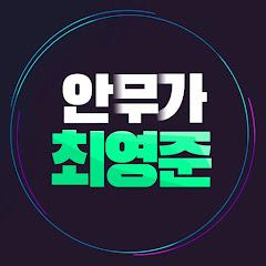 안무가 최영준
