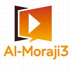 Al_Moraji3 المراجع