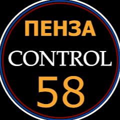 Гражданский контроль 58 Пенза