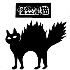 怪盗黒猫 Phantom thief black cat