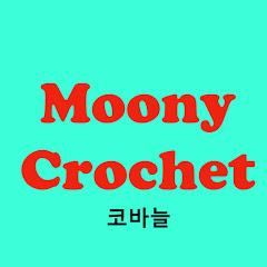 Moony Crochet(무늬 코바늘)