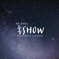 홍쇼 - 성우 홍시호 채널
