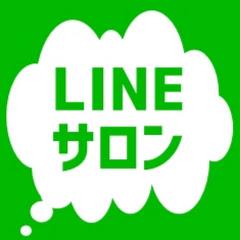 LINEサロン