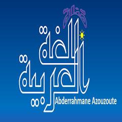 قناة اللغة العربية