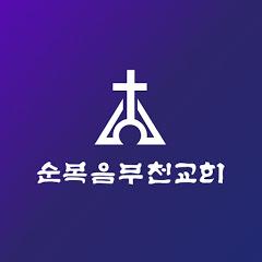 순복음부천교회