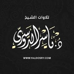 تلاوات الشيخ ياسر الدوسري