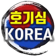 호기심 KOREA