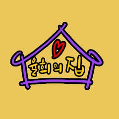 율희의 집