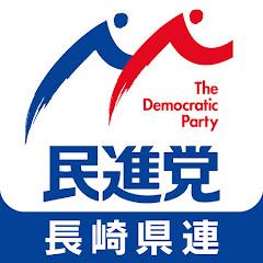 民進党長崎県連