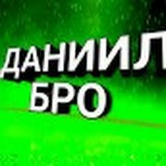 ДАНИИЛ БРО ПАРКУР