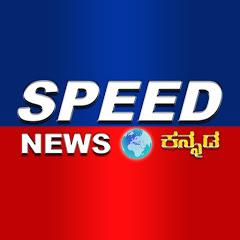 Speed News Kannada