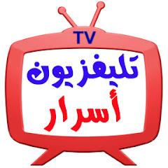 تليفزيون أسرار