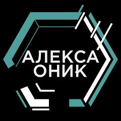 ALEXA ONIK