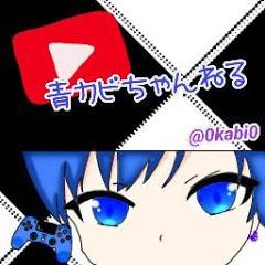 青カビちゃんねる【Aokabi Channel】