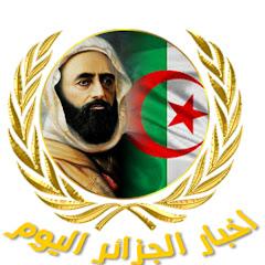 اخبار الجزائر اليوم/ Dz_News