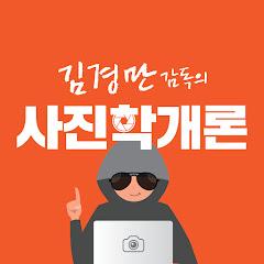 김경만 감독의 사진학개론