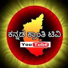 Kannada Kranti TV