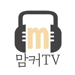 레전드 썰 라디오 맘커TV