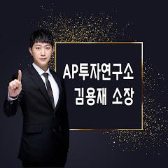 AP투자연구소 김용재 소장